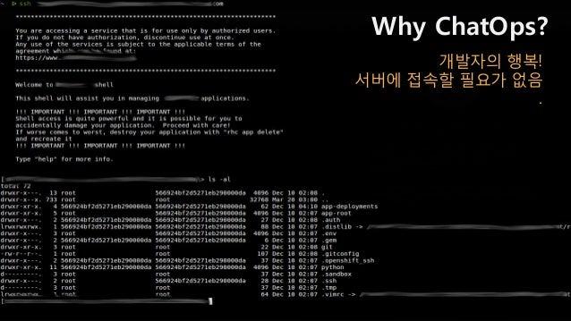 Why ChatOps? l발자의 행복! 서버에 접속할 필요h 없음 .