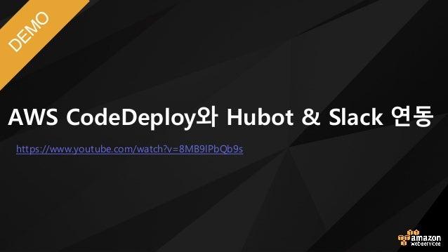AWS CodeDeploy와 Hubot & Slack 연동 QttYs.//www.aoutuKN.LoV/wJtLQ0v/,M3-UAKBK-s