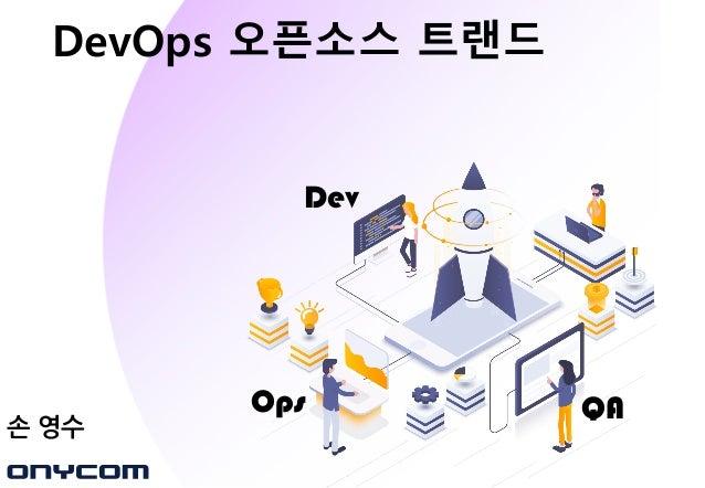 Ops Dev QA DevOps 오픈소스 트랜드 손 영수
