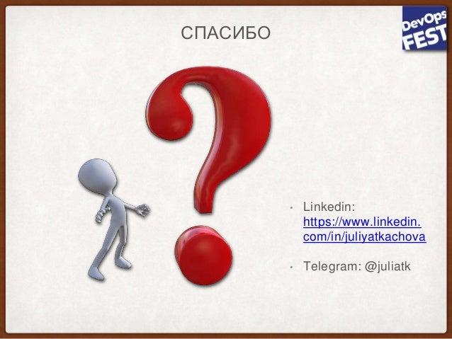 СПАСИБО • Linkedin: https://www.linkedin. com/in/juliyatkachova • Telegram: @juliatk