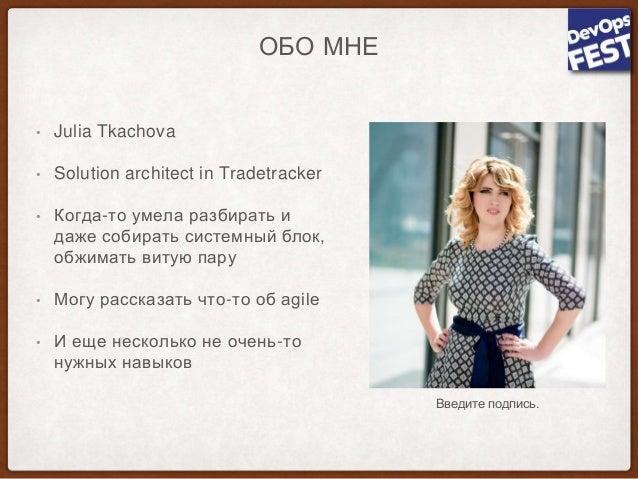 ОБО МНЕ • Julia Tkachova • Solution architect in Tradetracker • Когда-то умела разбирать и даже собирать системный блок, о...