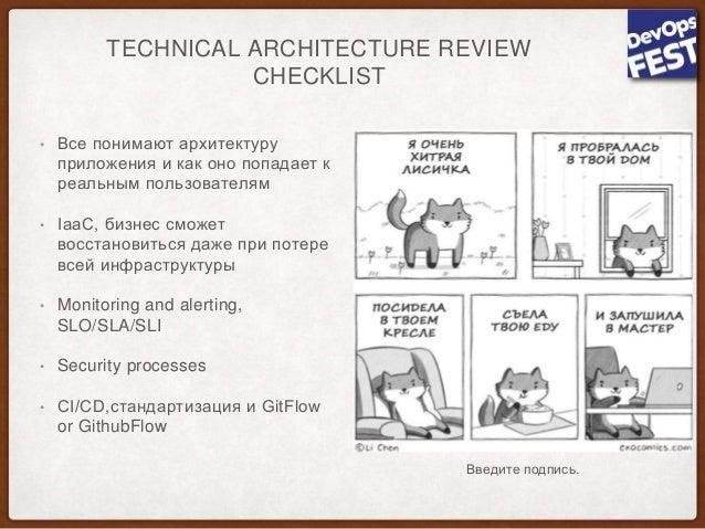 TECHNICAL ARCHITECTURE REVIEW CHECKLIST • Все понимают архитектуру приложения и как оно попадает к реальным пользователям ...