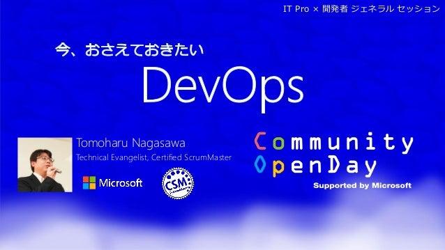 Tomoharu NagasawaTechnical Evangelist, Certified ScrumMasterIT Pro × 開発者 ジェネラル セッション