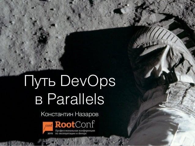 Путь DevOps в Parallels Константин Назаров @racktear