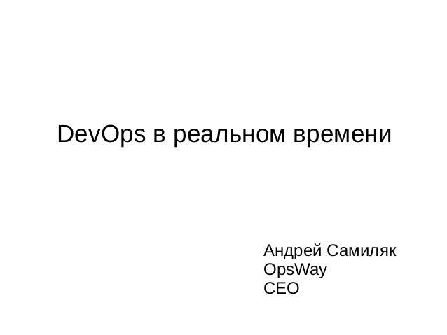 DevOps в реальном времени  Андрей Самиляк OpsWay CEO