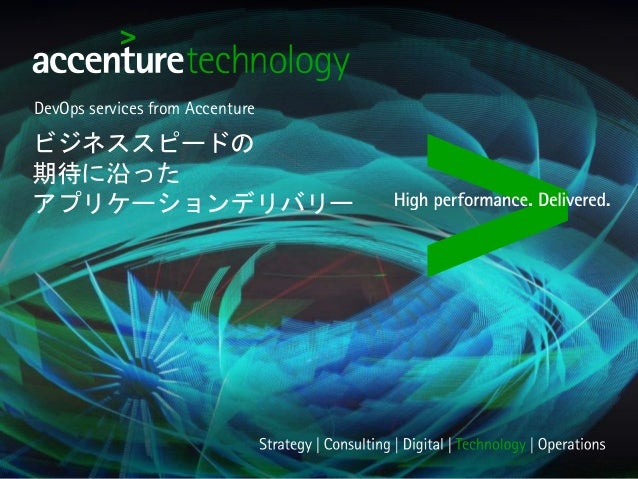 DevOps services from Accenture ビジネススピードの 期待に沿った アプリケーションデリバリー