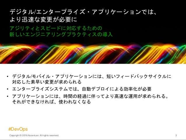 Devopsslidesharefinal 150701074252-lva1-app6891-jpn Slide 3
