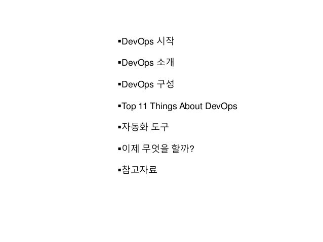 DEVOPS 에 대한 전반적인 소개 및 자동화툴 소개 Slide 3
