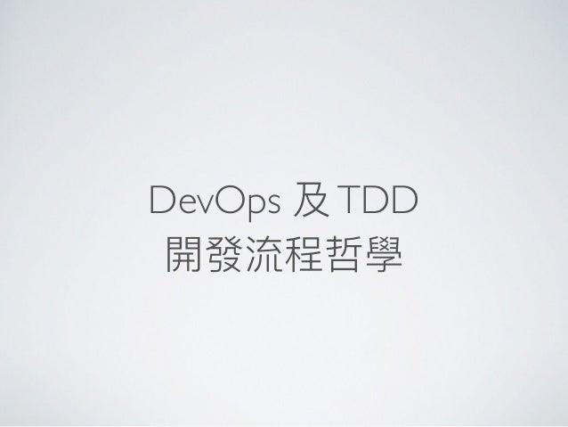 DevOps TDD
