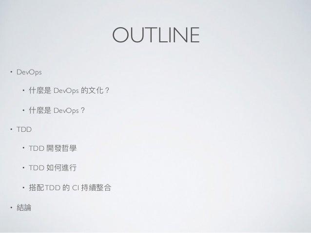 OUTLINE • DevOps • DevOps • DevOps • TDD • TDD • TDD • TDD CI •