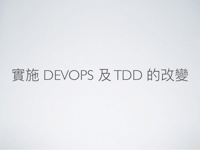 DevOps 及 TDD 開發流程哲學