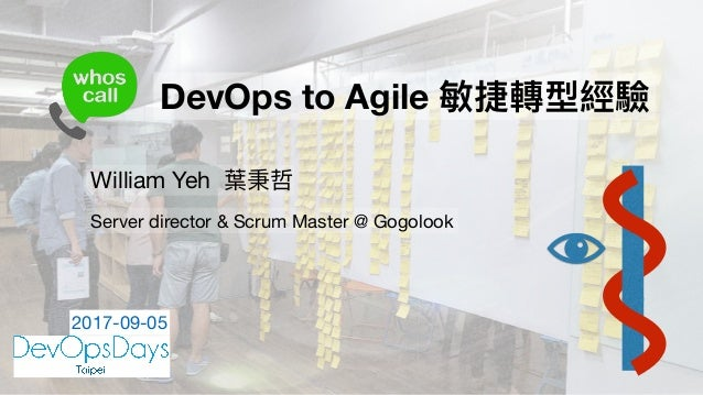 DevOps to Agile 敏捷轉型經驗 Server director & Scrum Master @ Gogolook William Yeh 葉秉哲 2017-09-05