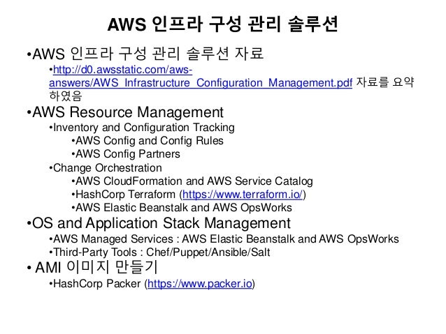 AWS 인프라 구성 관리 솔루션 •AWS 인프라 구성 관리 솔루션 자료 •http://d0.awsstatic.com/aws- answers/AWS_Infrastructure_Configuration_Management....