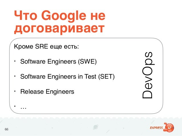 Google Sre Vs Swe
