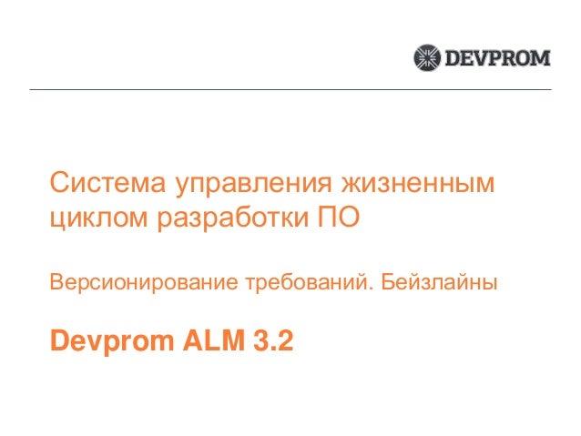 Система управления жизненным циклом разработки ПО Версионирование требований. Бейзлайны Devprom ALM 3.2
