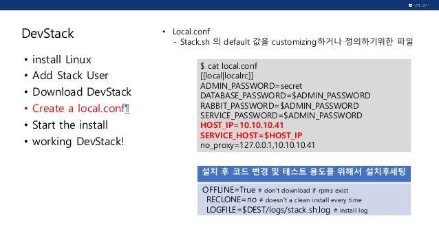 오픈소스컨설팅]Devstack