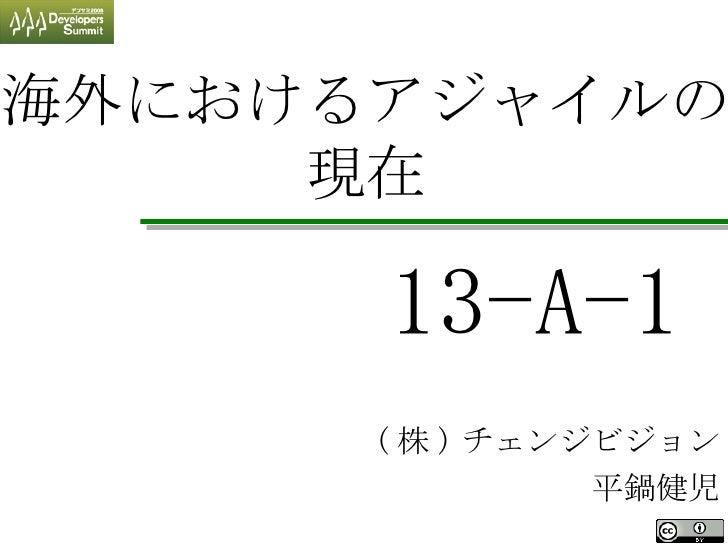 ( 株 ) チェンジビジョン 平鍋健児 13-A-1  海外におけるアジャイルの現在