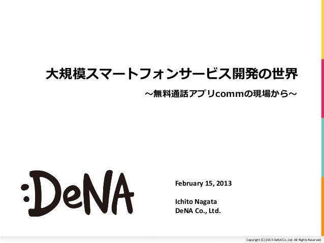 ⼤大規模スマートフォンサービス開発の世界        無料通話アプリcommの現場から          February 15, 2013           Ichito Nagata           DeNA ...