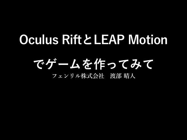 Oculus RiftとLEAP Motion でゲームを作ってみて フェンリル株式会社渡部 晴人