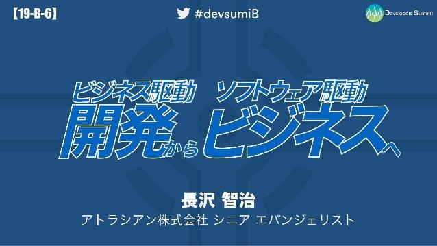 ビジネス駆動開発からソフトウェア駆動ビジネスへ #devsumiB 19-B-6