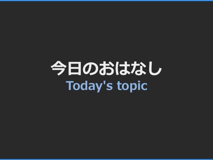 今日のおはなしTodays topic