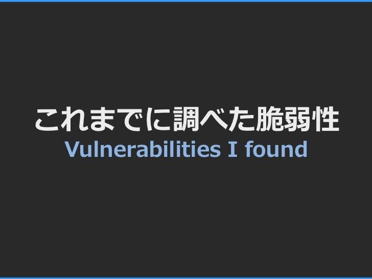 これまでに調べた脆弱性 Vulnerabilities I found