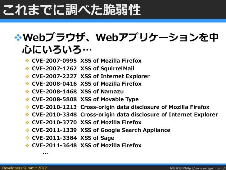 これまでに調べた脆弱性     Webブラウザ、Webアプリケーションを中      心にいろいろ…              CVE-2007-0995   XSS of Mozilla Firefox              CVE...