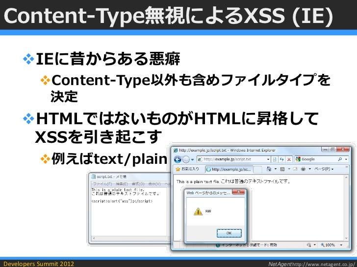 Content-Type無視によるXSS (IE)     IEに昔からある悪癖           Content-Type以外も含めファイルタイプを            決定     HTMLではないものがHTMLに昇格して    ...