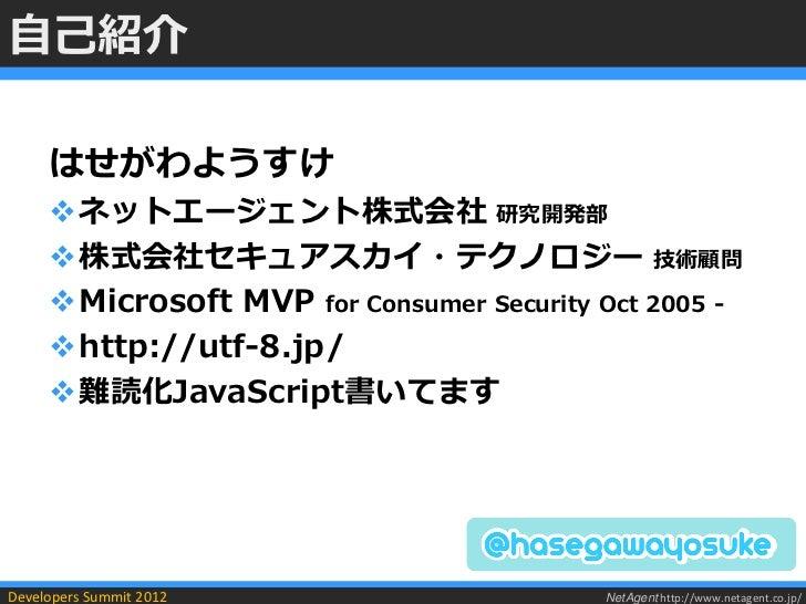 自己紹介     はせがわようすけ     ネットエージェント株式会社 研究開発部     株式会社セキュアスカイ・テクノロジー 技術顧問     Microsoft MVP for Consumer Security Oct 2005 ...