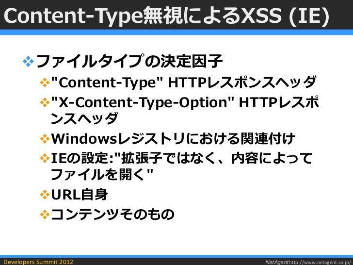 "Content-Type無視によるXSS (IE)     ファイルタイプの決定因子           ""Content-Type"" HTTPレスポンスヘッダ           ""X-Content-Type-Option"" HTTP..."