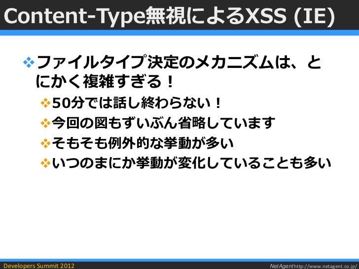 Content-Type無視によるXSS (IE)     ファイルタイプ決定のメカニズムは、と      にかく複雑すぎる!           50分では話し終わらない!           今回の図もずいぶん省略しています     ...