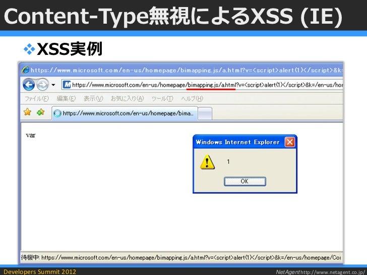 Content-Type無視によるXSS (IE)     XSS実例Developers Summit 2012   NetAgent http://www.netagent.co.jp/