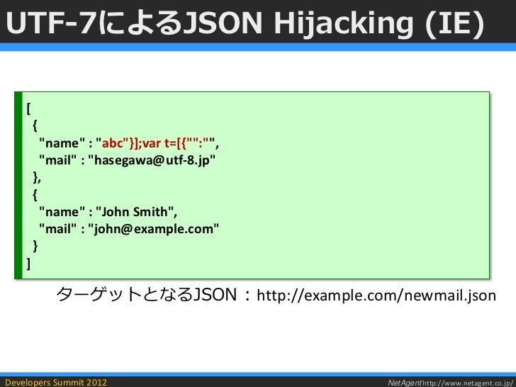 "UTF-7によるJSON Hijacking (IE)    [        {          ""name"" : ""abc""}];var t=[{"""":"""",          ""mail"" : ""hasegawa@utf-8.jp""  ..."