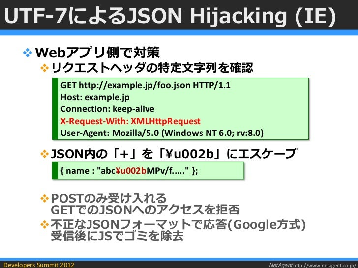 UTF-7によるJSON Hijacking (IE)      Webアプリ側で対策           リクエストヘッダの特定文字列を確認                 GET http://example.jp/foo.json H...
