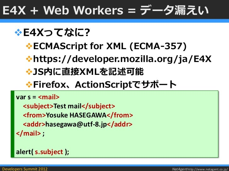 E4X + Web Workers = データ漏えい     E4Xってなに?           ECMAScript for XML (ECMA-357)           https://developer.mozilla.org...