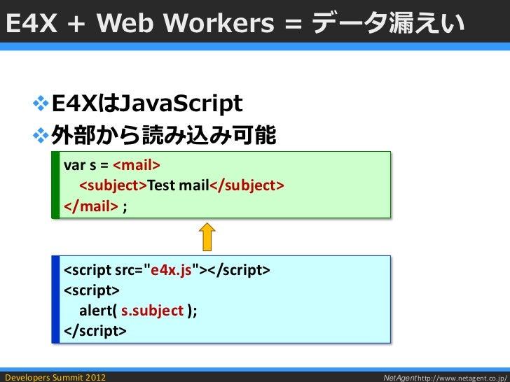 E4X + Web Workers = データ漏えい     E4XはJavaScript     外部から読み込み可能            var s = <mail>              <subject>Test mail</...