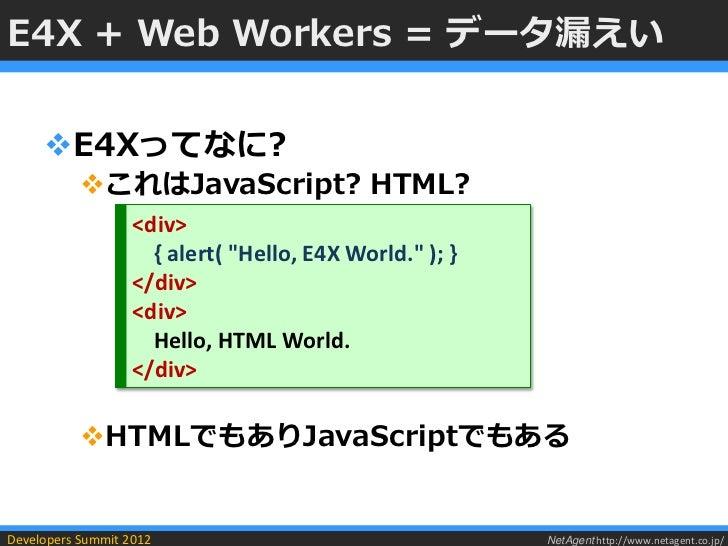 E4X + Web Workers = データ漏えい     E4Xってなに?           これはJavaScript? HTML?                   <div>                     { ale...