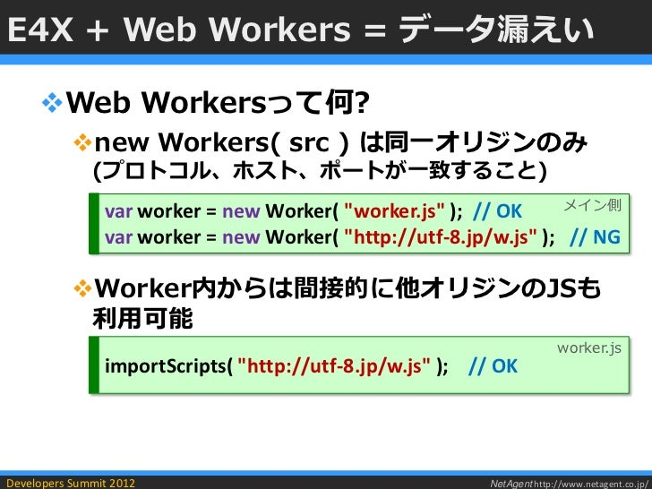 E4X + Web Workers = データ漏えい     Web Workersって何?           new Workers( src ) は同一オリジンのみ              (プロトコル、ホスト、ポートが一致すること...
