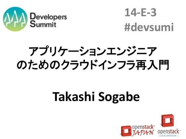 14-E-3 #devsumi アプリケーションエンジニア のためのクラウドインフラ再入門  Takashi Sogabe