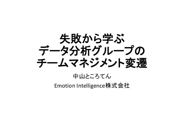 失敗から学ぶ データ分析グループの チームマネジメント変遷 中山ところてん Emotion Intelligence株式会社