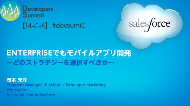 【14-C-6】 #devsumiCENTERPRISEでもモバイルアプリ開発∼どのストラテジーを選択すべきか∼岡本 充洋Programs Manager , Platform / Developer marketing@mitsuhirofa...