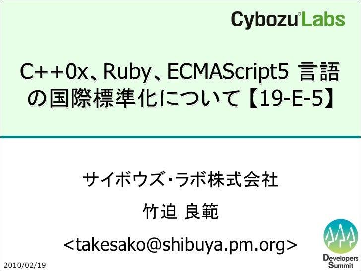 C++0x、Ruby、ECMAScript5 言語    の国際標準化について 【19-E-5】                  サイボウズ・ラボ株式会社                      竹迫 良範              <ta...