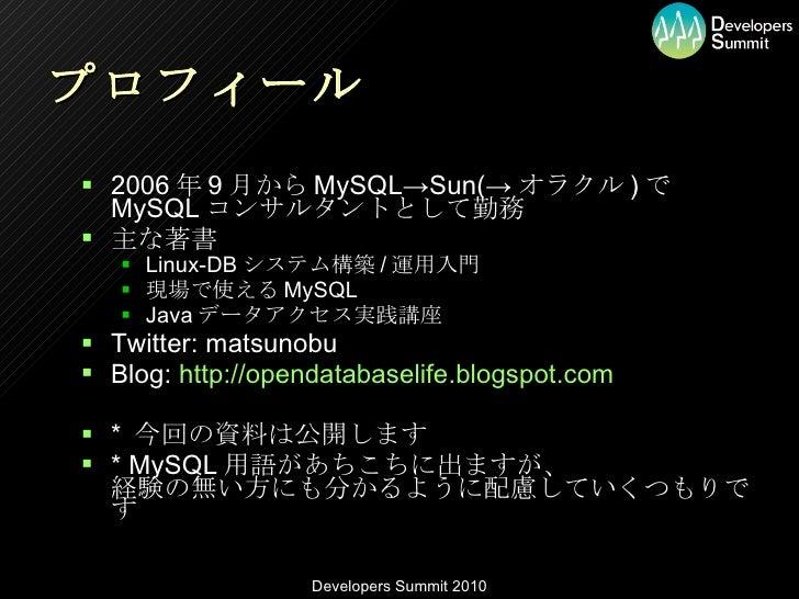 Linux/DB Tuning (DevSumi2010, Japanese)