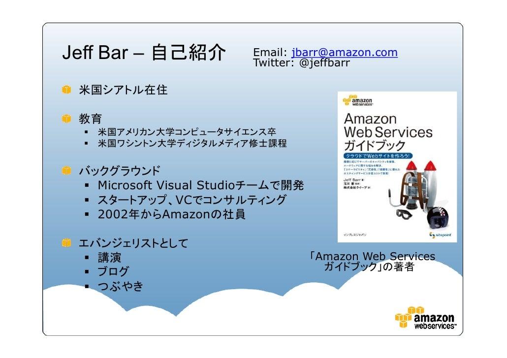 アマゾンにおけるAWSを用いた社内システム移行事例 Slide 2