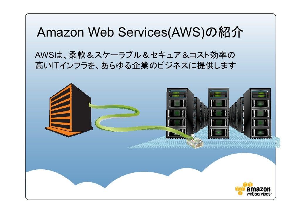 アマゾンにおけるAWSを用いた社内システム移行事例 Slide 3