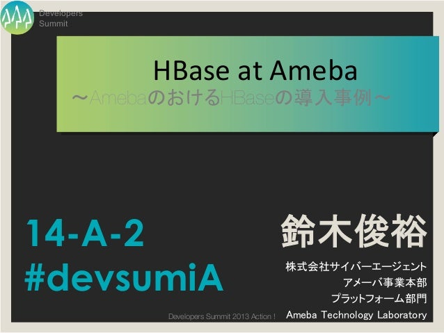 DevelopersSummit             HBase at Ameba       ~AmebaのおけるHBaseの導入事例~14-A-2                                       ...