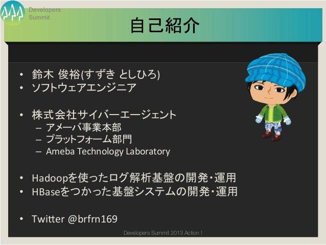 HBase at Ameba Slide 2