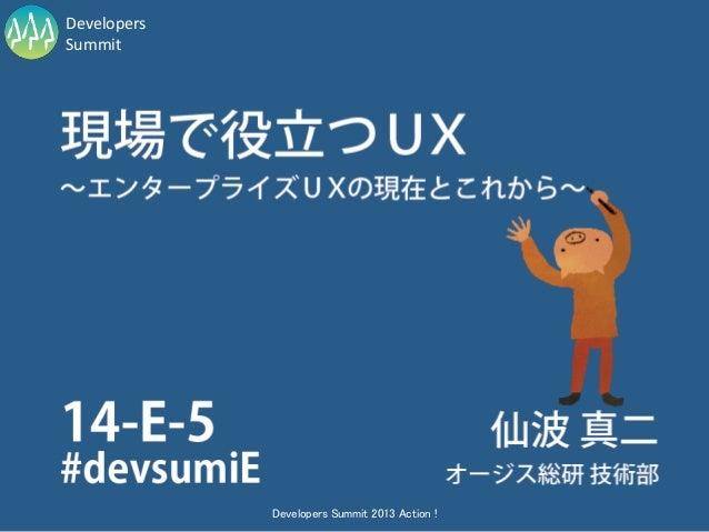 DevelopersSummit             Developers Summit 2013 Action !